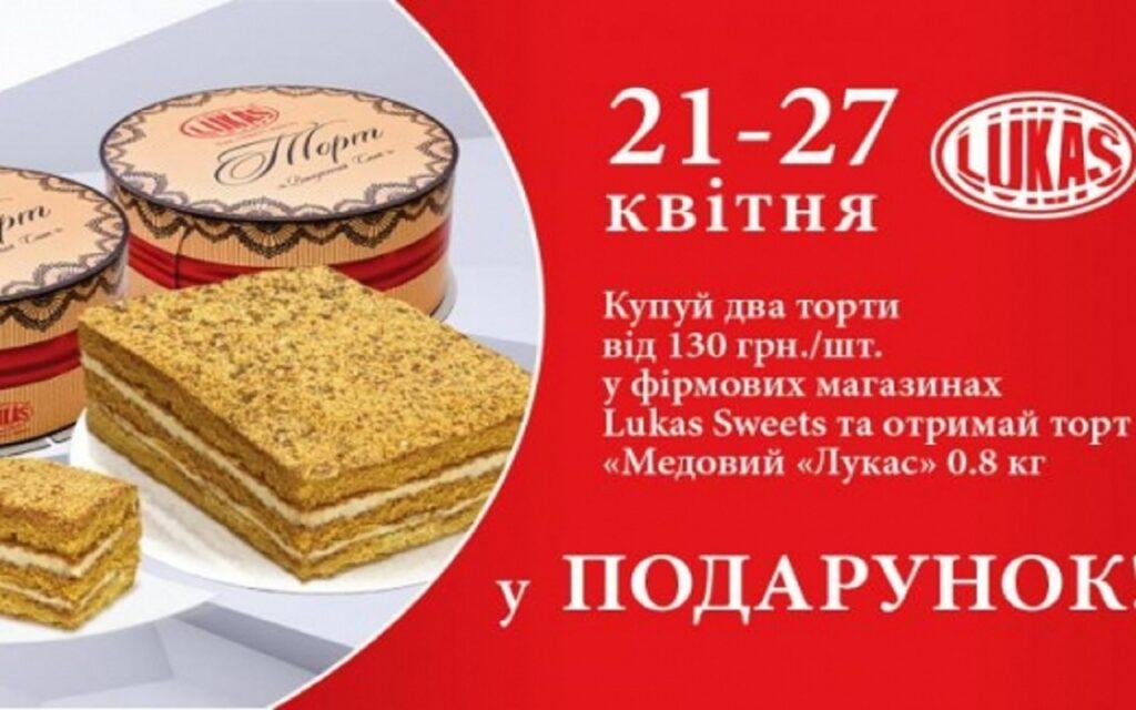 Акція! Торт «медовий» «ЛУКАС» у подарунок!