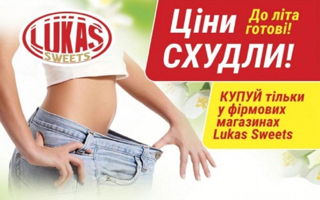 Ціни на продукцію «ЛУКАС» схудли до літа!