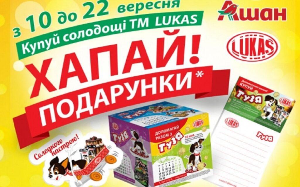 """Подарунки від «ЛУКАС» в мережі """"Ашан""""."""