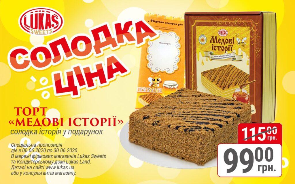 Торт «Медові історії» - солодка ціна до кінця червня!